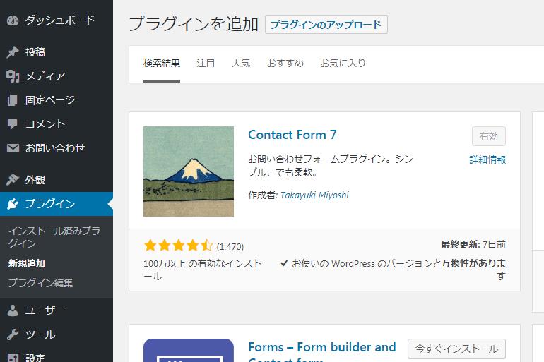 Contact Form 7の使い方